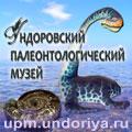 Ундоровский палеонтологический музей (Ульяновская область)